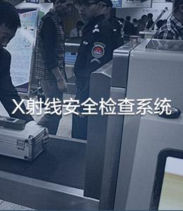 X射线安全检查系统
