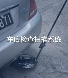 车辆安全检查系统